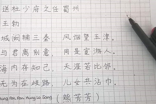 First Hard-Pen Calligraphy Competition held at Confucius Institute at University of Mauritius, May 2020